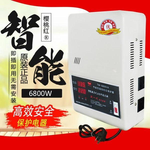 穩壓器家用單相超低壓空調穩壓器220v全自動電腦交流穩壓器6800W MKS薇薇