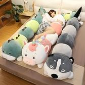 現貨快出 哈士奇公仔恐龍毛絨玩具毛毛蟲長條睡覺抱枕女生床上夾腿玩偶