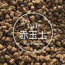 〔〕CARMO嚴選日本赤玉土(1L) 天然介質 赤玉 鋪面【C002008】
