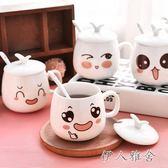 陶瓷帶蓋帶勺創意情侶可愛馬克咖啡杯 Mc504『伊人雅舍』