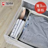 【日本天馬】抽屜用單格分類收納布盒-面寬9cm-2入