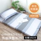 R.Q.POLO 簡式床包枕套組/床墊換...