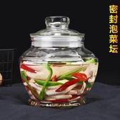 密封罐 透明玻璃茶葉罐雜糧密封罐廚房泡菜泡酒壇子蜂蜜罐百香果儲物罐子T