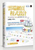 (二手書)雲端網頁程式設計:Google App Engine應用實作(第二版)