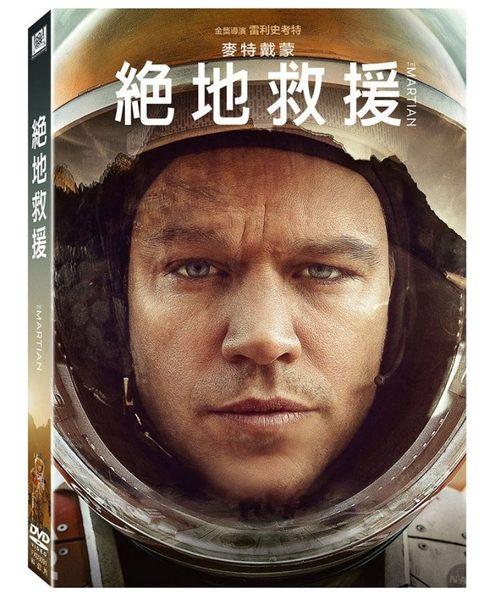 絕地救援 DVD  (音樂影片購)