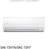 《全省含標準安裝》SANLUX台灣三洋【SAE-72V7A/SAC-72V7】變頻分離式冷氣11坪