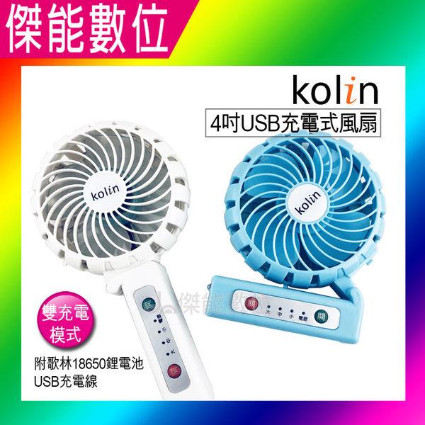 kolin 歌林 手持 4吋 USB 充電小風扇 靜音 大風力 KF-SH04U2 藍/白 小風扇