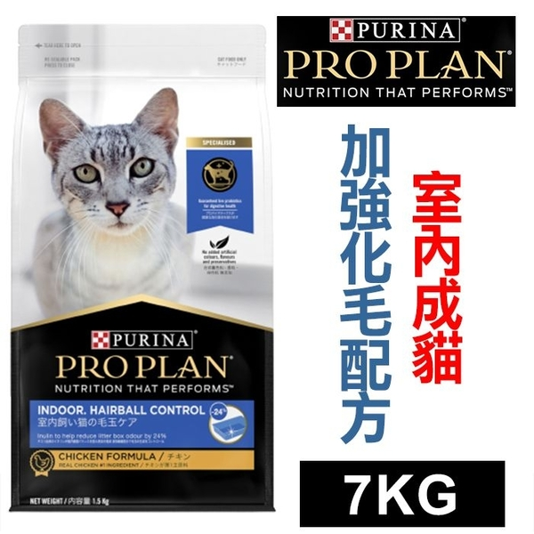 ProPlan冠能頂級貓糧.成貓室內加強化毛配方7公斤