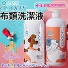 此商品48小時內快速出貨》臭味滾OdourOut》犬貓專用布類洗劑-1000ml/瓶