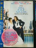 挖寶二手片-U02-192-正版DVD-電影【我的希臘婚禮 紙盒裝】-妮雅瓦達蘿絲 約翰高柏特 麥可康世坦丁