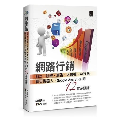 網路行銷(SEO.社群.廣告.大數據.AI行銷.聊天機器人.Google Analytics的12堂必修課)