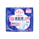 elis愛麗思新素肌感夜用衛生棉29cm*10片(夜用一般及日用量多型)【愛買】