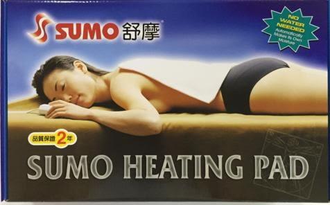 舒摩熱敷墊 SUMO 熱敷墊 14x27 電毯 濕熱電毯【艾保康】