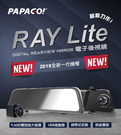 【愛車族】 PAPAGO RAY LIT...