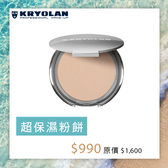 KRYOLAN歌劇魅影 超水嫩裸透粉餅10g(效期2021/04)