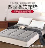床墊 好康推薦床墊1.5m床1.2米單人雙人褥子墊被學生宿舍海綿榻榻米床褥JD 原野部落