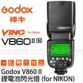 GODOX 神牛 V860 II  KIT i-TTL 鋰電池閃光燈 for NIKON (免運 開年公司貨) 機頂閃光燈 V860II-N