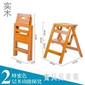 實木家用多功能折疊梯 樓梯椅梯凳室內多用移動登高梯小梯子 BT5878『寶貝兒童裝』
