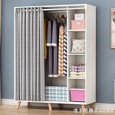 衣櫃簡約現代經濟型組裝臥布簾門實木板式櫃子兒童木質宿舍衣櫥 NMS漾美眉韓衣