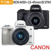 CANON EOS M50+15-45mm IS STM 單鏡組*(中文平輸)-送桌上型腳架+讀卡機+清潔組+保護貼