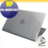 【Ezstick】HP 14s-dk0003AX 二代透氣機身保護貼(含上蓋貼、鍵盤週圍貼、底部貼) DIY 包膜