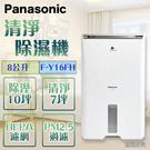 Panasonic 國際牌 8公升 清淨...