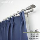 【Colors tw】訂製 30~100cm 金屬窗簾桿組 管徑16mm 義大利系列 口紅 雙桿 台灣製