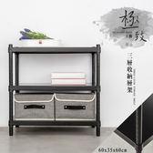 【dayneeds】極致工藝 60X35X60cm 三層烤黑鐵板層架