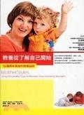 二手書《教養從了解自己開始—16種媽咪風格的教養秘訣Mother Styles》 R2Y ISBN:9866852377
