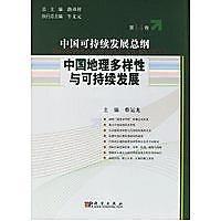 簡體書-十日到貨 R3YY【中國地理多樣性與可持續發展/中國可持續發展總綱(第14卷)】 978703017