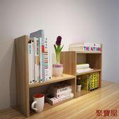 桌面書架置物架兒童書柜學生辦公室收納【聚寶屋】