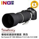 【6期0利率】easyCover 砲衣 for Canon 100-400mm L IS II USM(黑色)橡樹紋鏡頭保護套 Lens Oak