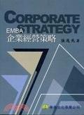 二手書博民逛書店 《EMBA企業經營策略》 R2Y ISBN:9574103501│張逸民