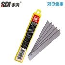 SDI 手牌 高利度小美工刀片1403 / 9mm (10片裝/小盒)