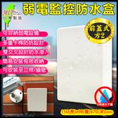 【 5號防水盒】 ABS耐候室外防水盒 集線盒 防水接線盒 監控防水盒 攝影機 監視器
