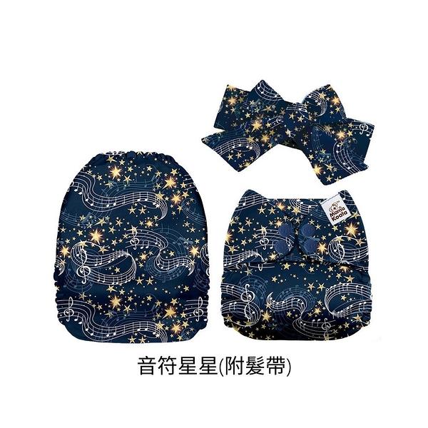 口袋型環保布尿布/音符星星(附髮帶)【Mama Koala】