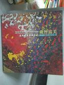 【書寶二手書T4/藝術_XFB】自然的氣勢與夢幻-虞曾富美創作50年展[軟精裝]_應廣勤