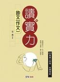 (二手書)國文(作文)-讀實力-2013高普考試.各類特考