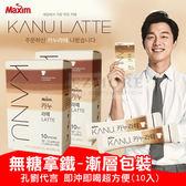 韓國 MAXIM麥心 KANU 無糖拿鐵 漸層包裝 (12gx10入) 漸層質感 無糖拿鐵咖啡 咖啡 沖泡飲品