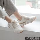 【天母嚴選】麂皮拼接透氣休閒鞋(共二色)