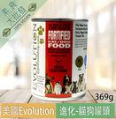 素食貓罐頭 素食狗罐頭 美國進化 Evolution 犬貓罐頭369g 非基因改造 滿額免運費