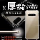 【四角邊特殊加厚防摔殼】三星 A8s S10 S10+ S10e M11 A21s A30 A30s 手機保護殼空壓殼套