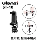 【EC數位】Ulanzi ST-10 雙冷靴金屬手機夾 直播 VLOG 錄影 拓展 熱靴 採訪