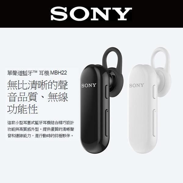 SONY MBH22 原廠單聲道藍牙耳機 Bluetooth 無線 USB Type-C 語音 音樂播放/無線藍芽耳機/原廠耳機