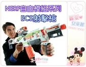 麗嬰兒童玩具館~孩之寶Hasbro-NERF自由模組系列-ECS射擊槍.玩具槍.空氣槍.生存遊戲