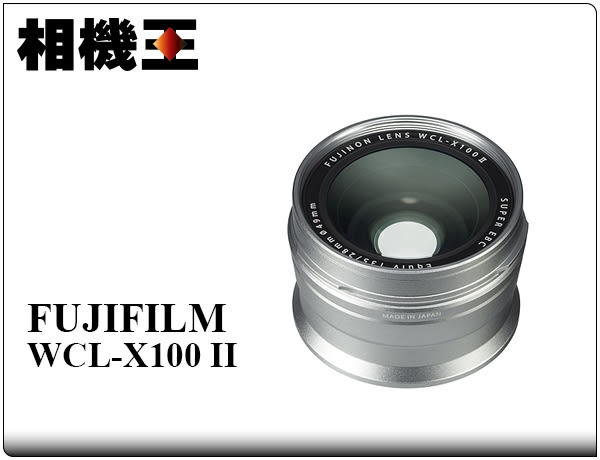 ★相機王★Fujifilm WCL-X100 II 原廠廣角轉接鏡 銀色〔X100系列適用〕WCLX100