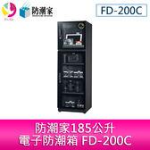 分期零利率 防潮家185公升電子防潮箱 FD-200C