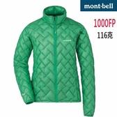 Mont-bell 1000FP 高保暖 長袖 輕量鵝絨羽絨 116公克 (1101529 綠) 女 贈保暖圍巾