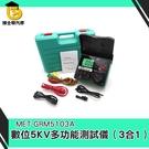 內側帶支撐架 電阻測量儀 絕緣電阻錶 1000~5000V 相序檢測 背光螢幕 GRM5103A 相序表