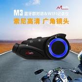 機車行車記錄儀 摩托車頭盔藍牙耳機群對講機高清攝像行車記錄儀M3